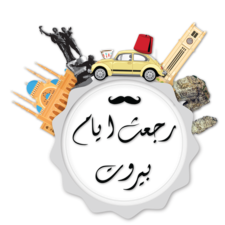 Company logo rej3et iyem beirut logo