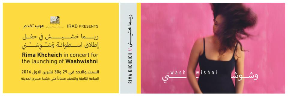 Event_cover_ihjoz-rima-washwishni