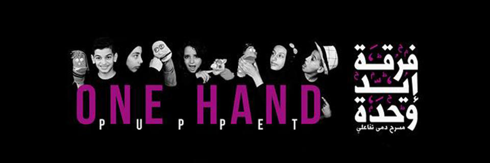 Event cover one hand puppet ihjoz