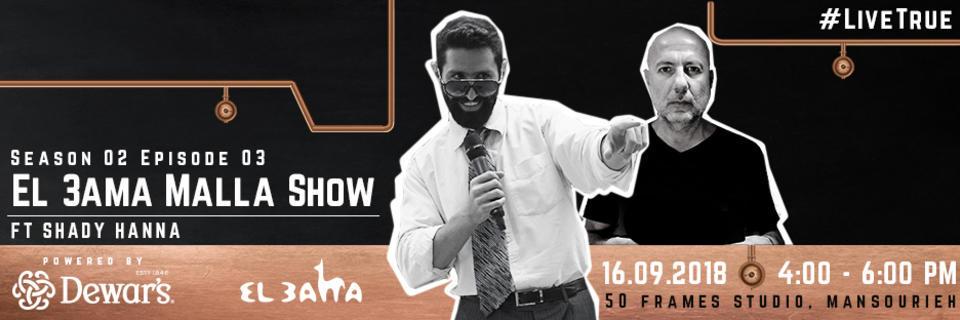 Event cover el3amamallashow event cover ep3 10092018